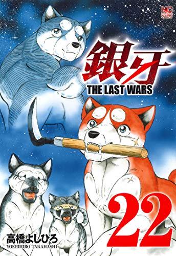 銀牙〜THE LAST WARS〜 漫画