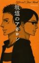 坂道のアポロン Official Fan Book 漫画