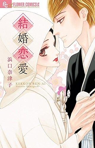 結婚恋愛 漫画
