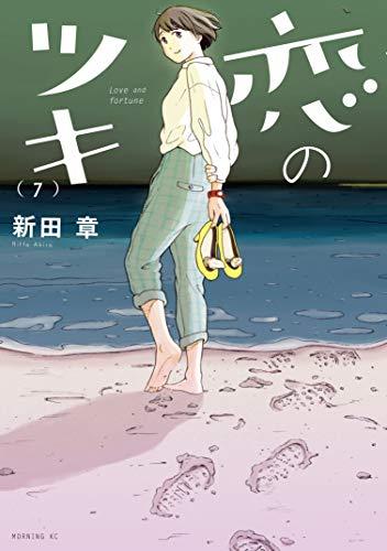 恋のツキ (1-7巻 全巻) 漫画