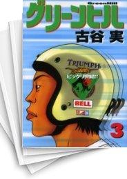 【中古】グリーンヒル (1-3巻) 漫画