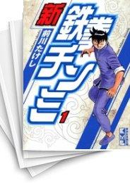 【中古】新鉄拳チンミ [文庫版] (1-10巻) 漫画