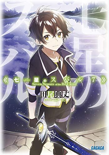 【ライトノベル】七星のスバル 漫画