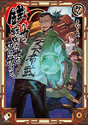 【ライトノベル】銭(インチキ)の力で、戦国の世を駆け抜ける。 漫画