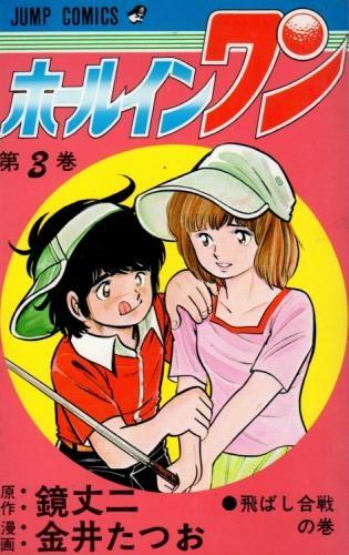 ホールインワン (1-13巻 全巻) 漫画