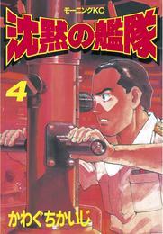 沈黙の艦隊(4) 漫画