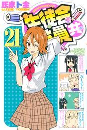 生徒会役員共 21 冊セット 最新刊まで