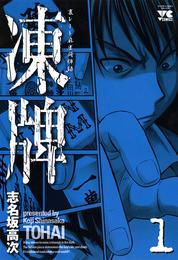 凍牌(とうはい)-裏レート麻雀闘牌録-(1) 漫画