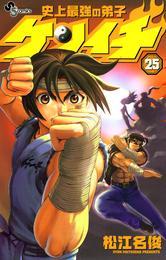 史上最強の弟子 ケンイチ(25) 漫画