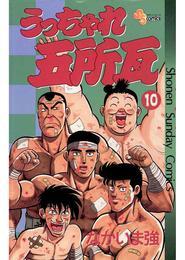 うっちゃれ五所瓦(10) 漫画