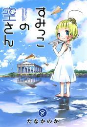 すみっこの空さん 8巻 漫画