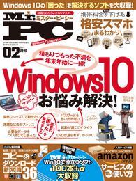 Mr.PC (ミスターピーシー) 2017年 2月号 漫画