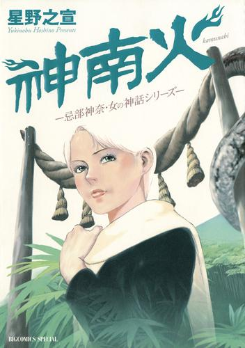 神南火(かむなび) 漫画