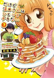 だけど温田さんはひとりでデキない 2巻 漫画