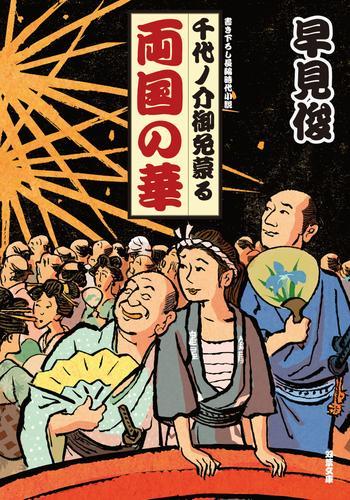 千代ノ介御免蒙る : 2 両国の華 漫画