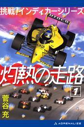 灼熱の走路(1) 挑戦!インディカーシリーズ 漫画