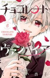 チョコレート・ヴァンパイア(6)