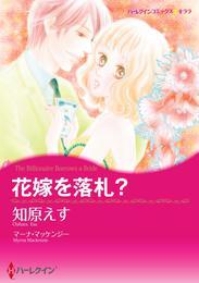 花嫁を落札?〈【スピンオフ】ウエディング・オークション〉【分冊】 3巻