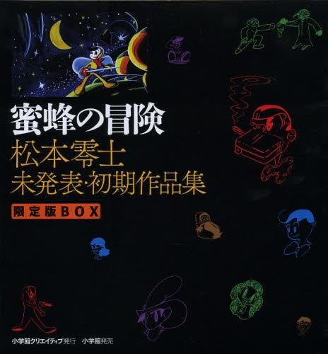 蜜蜂の冒険 松本零士 未発表 初期作品集 [限定版BOX] 漫画