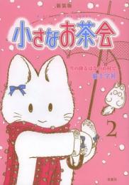 小さなお茶会 [新装版] (1-2巻 最新刊)