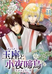 玉座と小夜啼鳥 (1-2巻 最新刊)