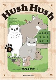 Hush Hush 〜ある日のリスとコヨーテ〜 (1-3巻 全巻)