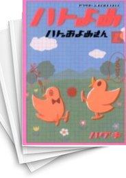 【中古】ハトのおよめさん (1-11巻) 漫画