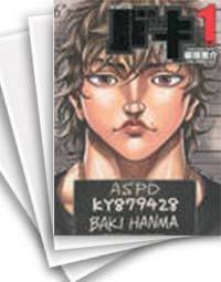 【中古】バキ [完全版] (1-17巻) 漫画
