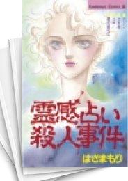 【中古】霊感占い殺人事件  (1-10巻) 漫画