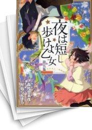 【中古】夜は短し歩けよ乙女 (1-5巻) 漫画