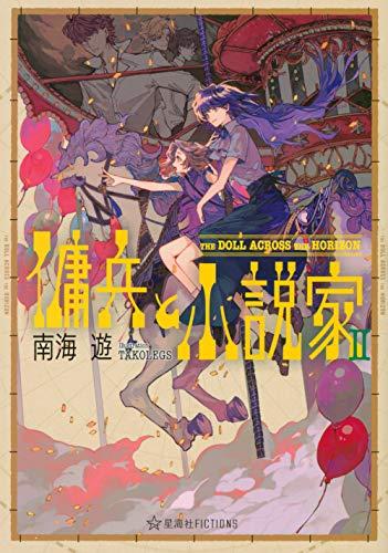 【ライトノベル】傭兵と小説家 (全1冊)