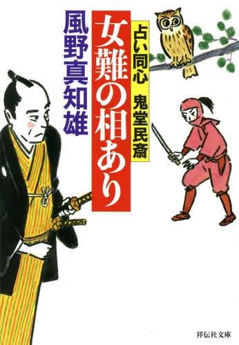 【ライトノベル】女難の相あり 占い同心 鬼堂民斎 漫画