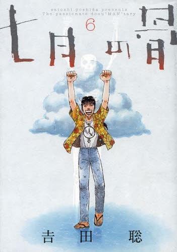 七月の骨 (1-6巻 全巻) 漫画