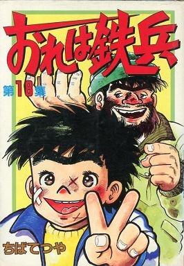 おれは鉄兵 [B6版] (1-18巻 全巻) 漫画