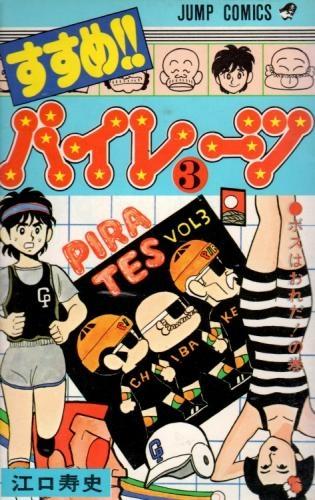 すすめ!!パイレーツ (1-11巻 全巻) 漫画