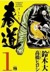 春道 漫画