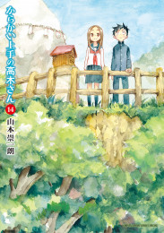 からかい上手の高木さん 5 冊セット最新刊まで 漫画