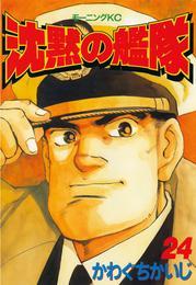 沈黙の艦隊(24) 漫画