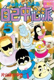 ぎゅわんぶらあ自己中心派(5) 漫画