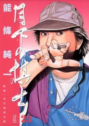 月下の棋士(23) 漫画