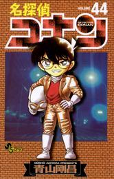 名探偵コナン(44) 漫画