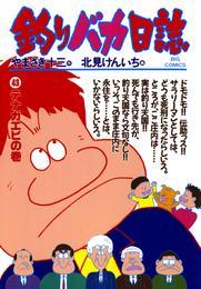 釣りバカ日誌(43) 漫画