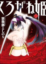 くろがね姫 3巻 漫画