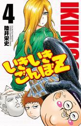 いきいきごんぼZ 4 漫画