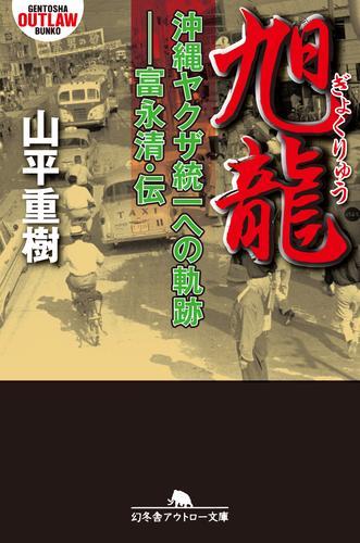 旭龍 沖縄ヤクザ統一への軌跡 ――富永清・伝 漫画