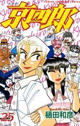 京四郎 25 漫画