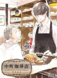 中町珈琲店 1杯目 漫画
