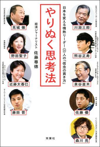 やりぬく思考法 日本を変える情熱リーダー9人の「信念の貫き方」 漫画