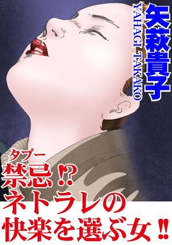禁忌!?ネトラレの快楽を選ぶ女!! 漫画