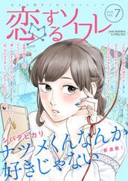 恋するソワレ 10 漫画